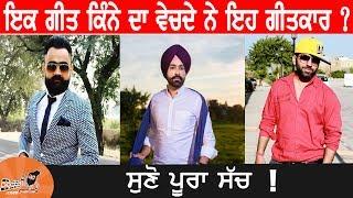 Download Tarsem Jassar | Amrit Maan | Raviraj | ਕਿੰਨੇ ਲੱਖ ਦਾ ਵੇਚਦੇ ਗੀਤ | One Song Sale Price | Song Rate Video