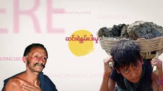 Download Towards the ILO Centenary (Myanmar version) Video