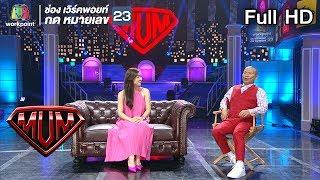Download ซูเปอร์หม่ำ | นักแสดง มิสเตอร์ดื้อ | ซอ จียอน | อ.พยัพ,น็อต,ฟ้า | 17 ก.ย. 62 Full HD Video