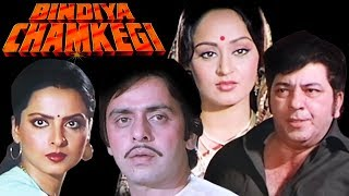 Download Bindiya Chamkegi Full Movie | Rekha Hindi Movie | Vinod Mehra | Superhit Bollywood Movie Video