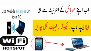 Download Share Your Mobile Internet To PC & Laptop Without Any Software Urdu/Hindi Video