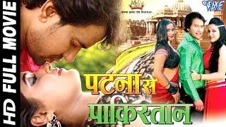 Download Patna Se Pakistan - पटना से पाकिस्तान - Super Hit Full Bhojpuri Movie | Dinesh Lal Yadav ″Nirahua″ Video