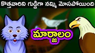 Download Pilli - Telugu Stories for kids | Panchatantra kathalu | Moral Short Story for Children Video