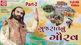 Download Gujaratnu Gaurav   Sairam Dave   Part-2   New Gujarati Jokes 2017   Full HD Video Video