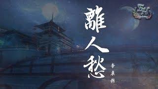 Download 李袁傑 - 離人愁『我應在江湖悠悠 飲一壺濁酒...』【動態歌詞Lyrics】 Video