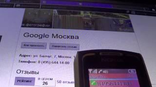 Download Звонок в офис Google Video