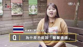 Download 【國民漢字須知】預告 - 20190623 - 到大溪來找茶 Video