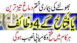 Download Ya Fattahu Wazifa Har Kaam Main Success(Kamiyabi) K Liye Urdu/Hindi Dua Amal For Different Problems Video