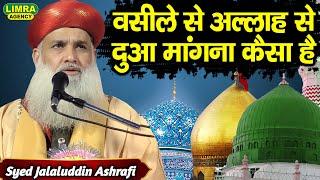 Download Hazrat Maulana Syed Jalaluddin Ashrafi Jashne Eid Miladunnabi Golaganj Aminabad Part 1 2015 HD India Video