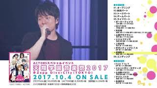 Download 【10月4日発売】ACTORSスペシャルイベント~天翔学園音楽祭2017~@Zepp DiverCity(TOKYO)DVD 【試聴動画】 Video