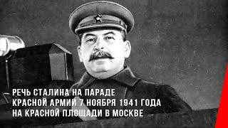 Download Речь Сталина на параде Красной Армии 7 ноября 1941 года на Красной площади в Москве Video