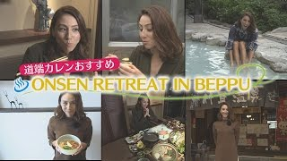 Download 道端カレンおすすめ 『ONSEN RETREAT in BEPPU』 Video
