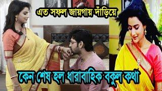 Download এত সফল জায়গায় দাঁড়িয়ে বন্ধ হল ধারাবাহিক বকুল কথা!কিন্তু কেন? | Bokulkotha | Zee Bangla | Ushashi Roy Video