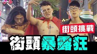 Download 街頭挑戰-露身體給路人看,差點被抓去警察局!!★街頭暴露狂【WACKYBOYS│反骨男孩】 Video