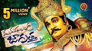 Download Manushulatho Jagratha Full Movie || 2017 Latest Telugu Movies || Rajendra Prasad, Krishna Bhagwan Video