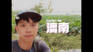 Download 台灣人遊大陸之濟南篇 居然被電動車撞 Video
