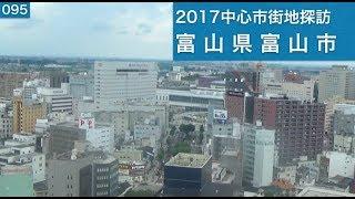 Download 2017中心市街地探訪095・・富山県富山市 Video