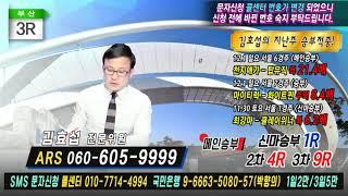Download 김효섭의 과천황태자 12월6일 금요경마 예상방송 Video