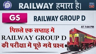 Download पिछले एक सप्ताह मे Railway Group D की परीक्षा मे पूछे गये प्रश्न | Railway 2018 | GS | Live at 7 PM Video