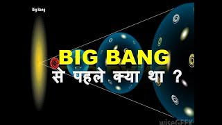 Download बिग बैंग से पहले क्या था ? The Big Bang: What Really Happened at Our Universe's Birth ? Video