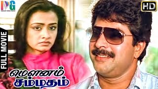 Download Mounam Sammadham Tamil Full Movie | Mammootty | Amala | Ilayaraja | Indian Video Guru Video