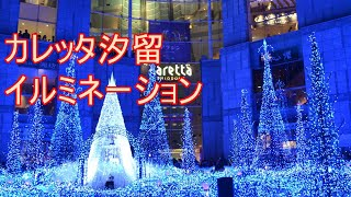 Download カレッタ汐留イルミネーション2016 - Canyon d'Azur(カノン・ダジュー) / Japan Christmas Illumination 2016 in Shiodome Tokyo Video