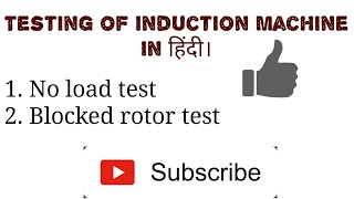 Download No Load Test And Block Rotor Test | Testing Of Induction machine || Latest Upload 2018 Video