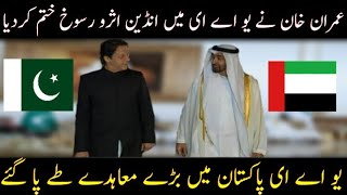 Download UAE Big Announcement For Pakistan Video