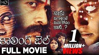 Download Calling Bell Telugu Horror Full Movie | Ravi Varma, Chanti, Shankar, Venu, Jeeva Video