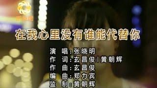 Download 张晓明 - 在我心里没有谁能代替你 Video