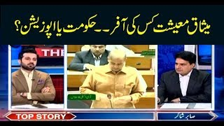 Download The Reporters | Adil Abbasi | ARYNews | 24 June 2019 Video