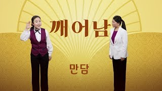 Download 교회 만담 <깨어남> 주님이 문을 두드리시니 맞으러 나오라 Video