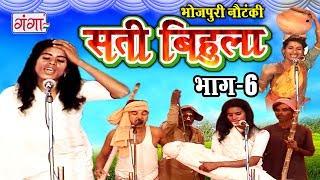 Download सती बिहूला (भाग-6) | Bhojpuri Nautanki | Nautanki Nach Programme Video