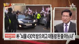 Download 전직 대통령 최초 불명예…박근혜, 내일 영장심사 출석 Video