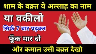 Download Benefits of YA WAKEELO - Name Of ALLAH wazifa in hindi - YA WAKEELO padhne Ki Fazilat - G.S world Video