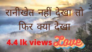 Download रानीखेत का इतिहास   रानीखेत नहीं देखा तो क्या देखा   ranikhet uttarakhand   ranikhet Video