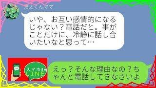 Download 【LINE】子供同士が幼稚園で喧嘩。ママ友がラインで謝罪をしてきたのだが…【ライン】 Video
