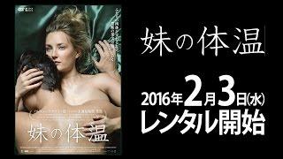 Download 2016年2月3日リリース 『妹の体温』 予告篇 Video