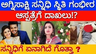 Download ಅಗ್ನಿಸಾಕ್ಷಿ ಸನ್ನಿಧಿ ಸ್ಥಿತಿ ಗಂಭೀರ ?! | agnisakshi sannidhi | agnisakshi kannada serial Video