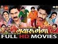 Download Mayaru Ganga - मयारू गंगा || New Superhit Chhattisgarhi Film || Full Movie - 2018 Video