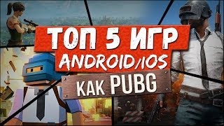 Download 📱ТОП 5 ЛУЧШИХ аналогов PUBG ( Playerunknown's Battlegrounds ) на Андроид | Battle Royale Video