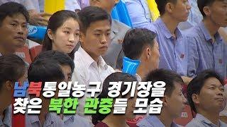 Download 남북통일농구 경기장 찾은 북한 관중들 모습 Video