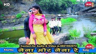 Download नैना मोर नैना रे || New Khortha HD Video 2018 || new & latest Khortha Top Hit song Video