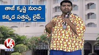 Download Bithiri Sathi Reporting On Karnataka Political Crisis | Karnataka Floor Test | Teenmaar News Video