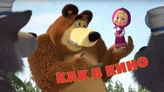 Download Маша и Медведь - Прощальная песенка ″Как в кино″ Video