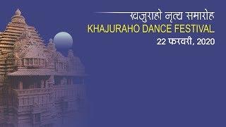 Download KHAJURAHO DANCE FESTIVAL DAY-3 , 22nd FEBRUARY 2020 Video