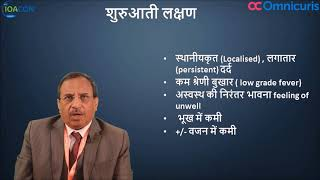 Download Joints & Spine Tuberculosis (Hindi) Video