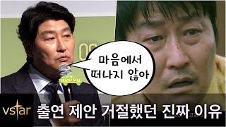 Download [택시운전사] 송강호, 출연 거절했었던 이유+ 뭉클한 출연 결심 @제작발표회(Taxi Driver) Video