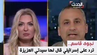 Download شاهد رد المذيعة على إسرائيلي قال لها سيدتي العزيزة Video