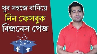 Download Facebook Marketing Bangla Tutorial 2018 - How to Create Facebook Business Page Step by Step #imrajib Video